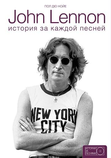 John Lennon: история за песнями Артикул: 6744 АСТ Дю Нойе П.