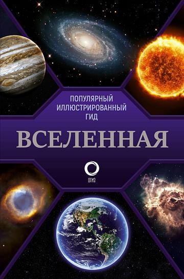 Вселенная. Популярный иллюстрированный гид Артикул: 96766 АСТ Абрамова О.В.