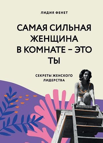 Самая сильная женщина в комнате - это ты. Секреты женского лидерства Артикул: 96864 Эксмо Фенет Л.
