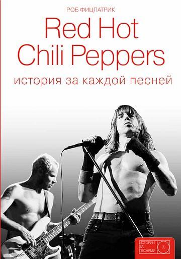 Red Hot Chili Peppers: история за каждой песней Артикул: 25026 АСТ Фицпатрик Р.