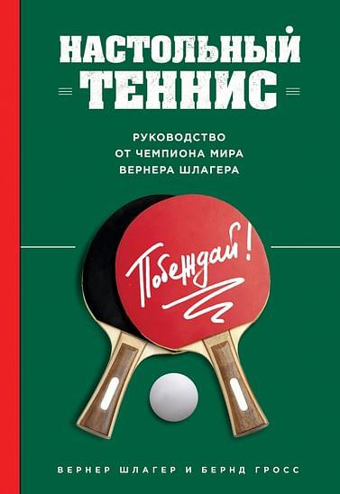 Настольный теннис. Руководство от чемпиона мира Артикул: 424 Эксмо Вернер Ш.