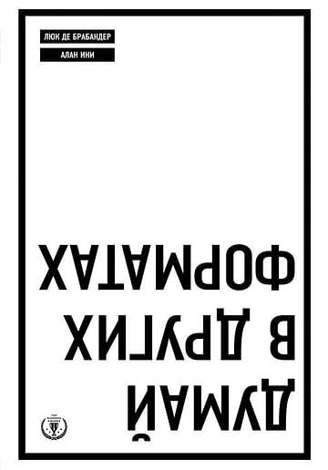 Думай в других форматах Артикул: 978 Эксмо де Брабандер Л., Ини