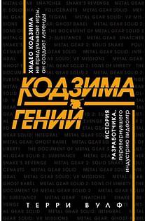 Кодзима - гений. История разработчика, перевернувшего индустрию видеоигр Артикул: 63279 Эксмо Вулф Т.