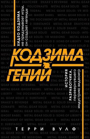Кодзима - гений. История разработчика, перевернувшего индустрию видеоигр. Артикул: 63279 Эксмо Вулф Т.