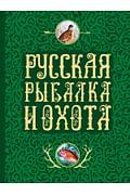 Русская рыбалка и охота Артикул: 1344 Эксмо Сабанеев Л.П., Роман