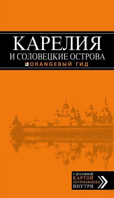 МОрГид/Карелия и Соловецкие острова, 2-е издание Артикул: 1603 Эксмо Голомолзин Е.В.