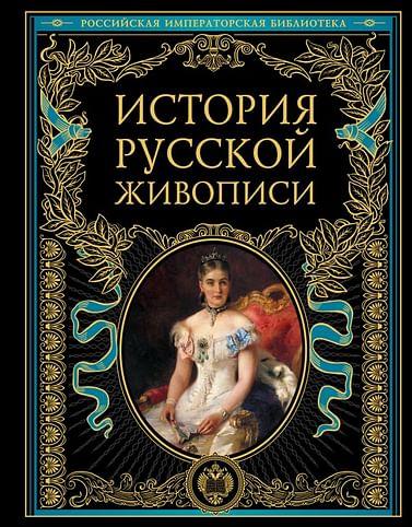 История русской живописи Артикул: 72647 Эксмо Гнедич П.П.