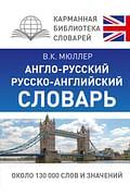 Англо-русский. Русско-английский словарь Артикул: 8186 АСТ Мюллер В.К.