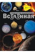 СамУмнЭнц/Вселенная Артикул: 8214 АСТ Собе-Панек М.В.