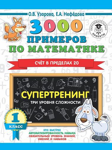3000 примеров по математике. Супертренинг. Три уровня сложности. Счет в пределах 20. 1 класс Артикул: 91923 АСТ Узорова О.В.