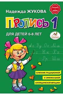 Пропись 1 Артикул: 36759 Эксмо Жукова Н.С.