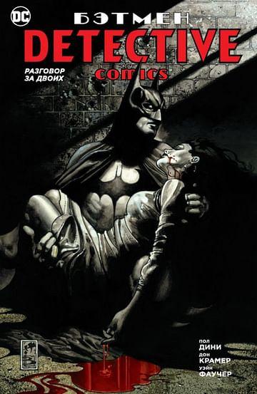 Бэтмен. Detective Comics. Разговор за двоих (мягк/обл.). Артикул: 45563 Азбука-Аттикус Дини П.