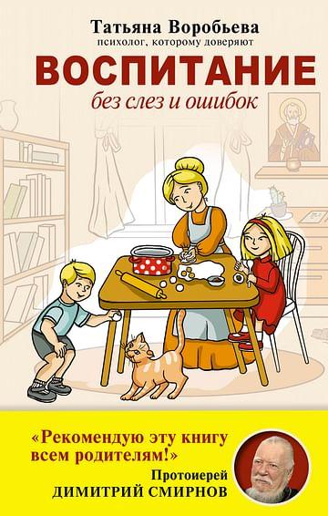 Кулинарим с Таней Артикул: 92930 АСТ Романцевич Т.