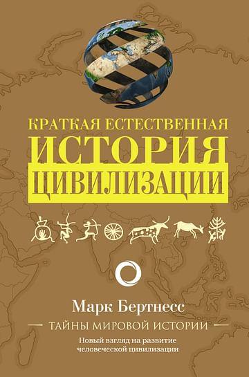 Краткая естественная история цивилизации Артикул: 92996 АСТ Бертнесс М.