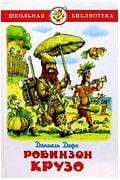 Жизнь и удивительные приключения морехода Робинзона Крузо Артикул: 10981 Самовар Дефо