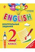 ENGLISH. 2 класс. Контрольные задания + компакт-диск MP3 Артикул: 11350 Эксмо Верещагина И.Н., Ува