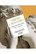 Завтрак у Sotheby's. Мир искусства от А до Я (нов/обл.) Артикул: 62758 Азбука-Аттикус Хук Ф.