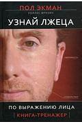 Узнай лжеца по выражению лица Артикул: 64477 Питер Издательский дом Экман П
