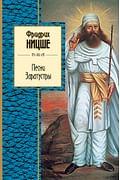 Песни Заратустры Артикул: 13260 Эксмо Ницше Ф.