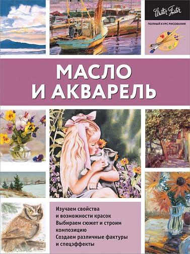 Масло и акварель Артикул: 13648 АСТ .