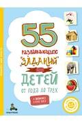 55 развивающих заданий для детей. Артикул: 62953 ИДМ