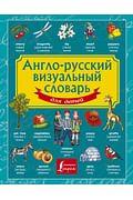 Англо-русский визуальный словарь для детей Артикул: 17762 АСТ .