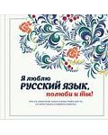 Я люблю русский язык, полюби и ты!. Артикул: 68950 АСТ Ефремова Н.В., Курба