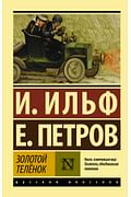 Золотой телёнок Артикул: 96850 АСТ Ильф И.А., Петров Е.