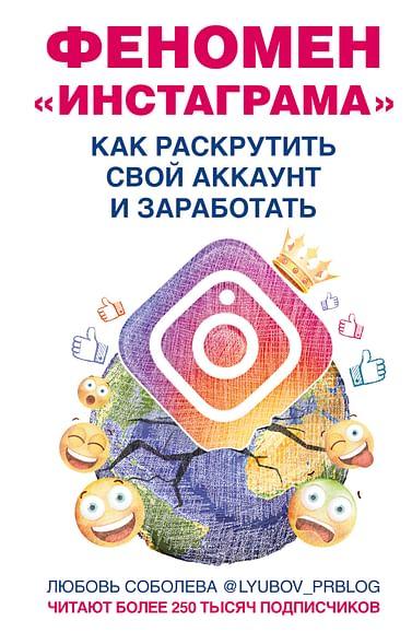 Феномен Инстаграма. Как раскрутить свой аккаунт и заработать Артикул: 18633 АСТ Соболева Л.С. (lyubo