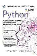 Python: Искусственный интеллект, большие данные и облачные вычисления Артикул: 89935 Питер Издательский дом Дейтел П. , Дейтел Х