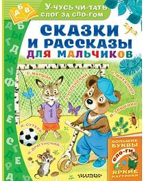 Сказки и рассказы для мальчиков. Артикул: 72456 АСТ Михалков С.В., Марша