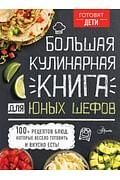 Интуитивное питание: как перестать беспокоиться о еде и похудеть Артикул: 1390 Эксмо Бронникова С.