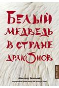 Белый медведь в стране драконов Артикул: 20651 Эксмо Беленький А.А.