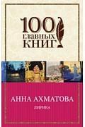М100ГК/Лирика Артикул: 21684 Эксмо Ахматова А.А.
