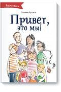 Каштанка и другие рассказы Артикул: 10986 Самовар Чехов А.П.