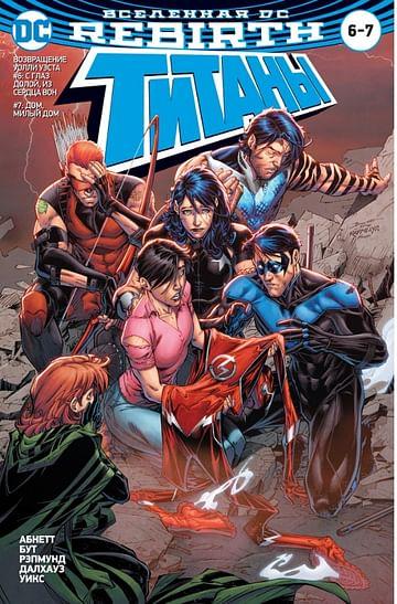 Вселенная DC. Rebirth. Титаны #6-7 / Красный Колпак и Изгои #3 Артикул: 56684 Азбука-Аттикус Абнетт Д., Лобделл С