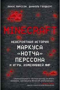 """Minecraft. Невероятная история Маркуса """"Нотча"""" Перссона и игры, изменившей мир. Артикул: 63242 Эксмо Ларcсон Л., Голдберг"""