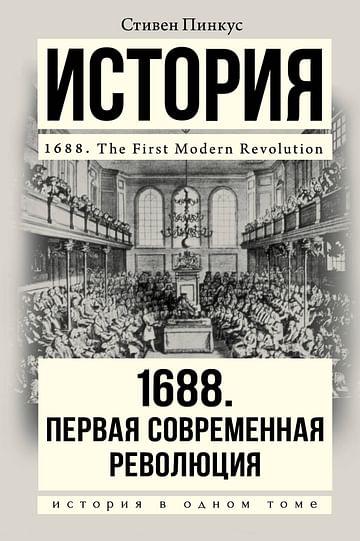 1688 г. Первая современная революция Артикул: 27121 АСТ Пинкус С.