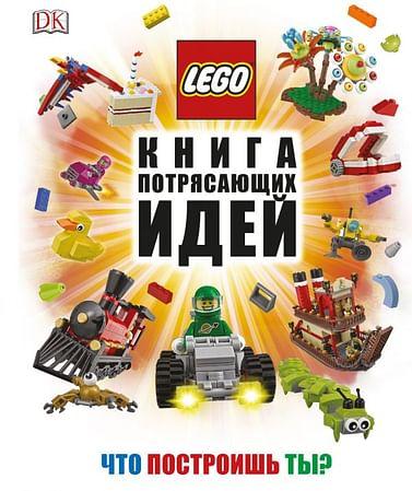 LEGO Книга потрясающих идей. Артикул: 60435 Эксмо