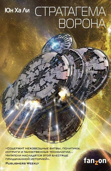Стратагема ворона Артикул: 72723 Эксмо Ли Юн Ха