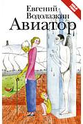 Авиатор Артикул: 7304 АСТ Водолазкин Е.Г.