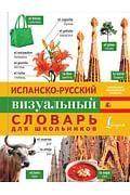 Испанско-русский визуальный словарь для школьников Артикул: 30093 АСТ .