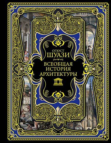 Всеобщая история архитектуры Артикул: 32113 Эксмо Шуази О.