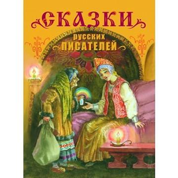 Сказки русских писателей. Детская художественная литература. Артикул: 72528 Стрекоза