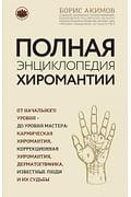 Полная энциклопедия хиромантии Артикул: 34477 Эксмо Борис Акимов