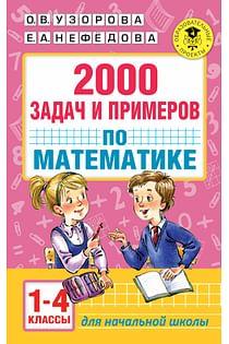 2000 задач и примеров по математике. 1-4 классы. Артикул: 12604 АСТ Узорова О.В.
