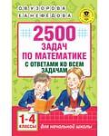 2500 задач по математике с ответами ко всем задачам. 1-4 классы. Артикул: 12605 АСТ Узорова О.В.