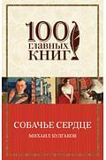Собачье сердце Артикул: 35983 Эксмо Булгаков М.А.