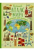 Большой атлас мира в картинках для малышей Артикул: 36726 АСТ Дорошенко Ю.И.