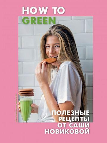 How to Green. Полезные рецепты от Саши Новиковой Артикул: 36805 Эксмо Новикова А.А.